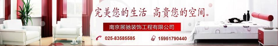 南京展驰装饰工程有限公司