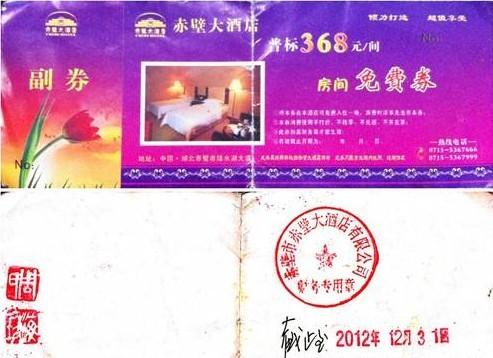 低价转让新葡京平台大酒店标间入住券一张
