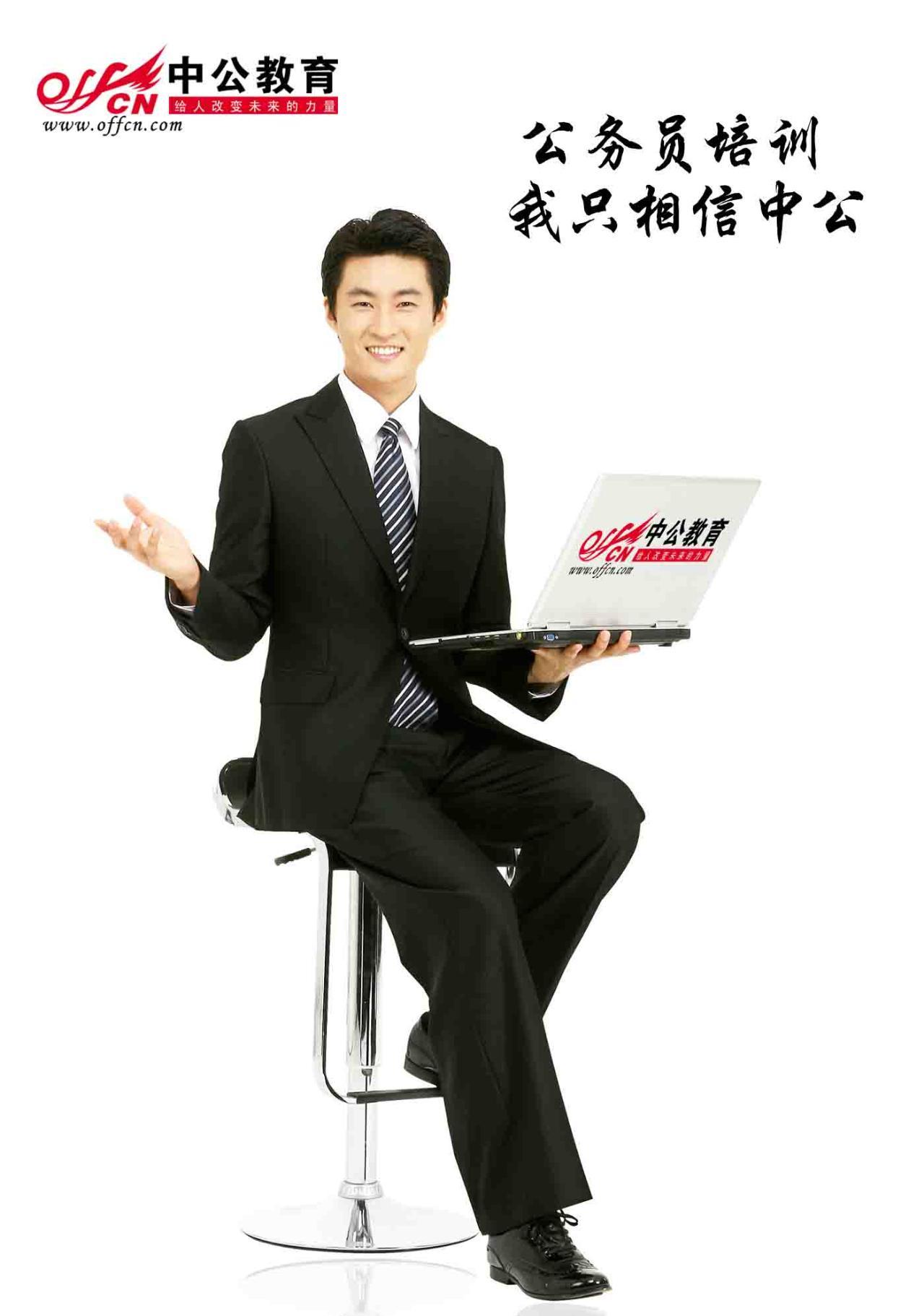 2013年蚌埠农信社培训班开课啦【中公教育】