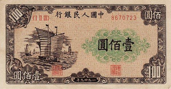 回收第一版人民币100元帆船