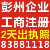 彭州工商注册 彭州企业注册 彭州工商代理 彭州公司