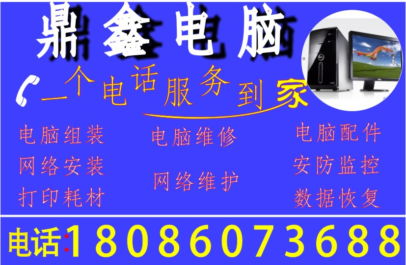 江夏紙坊電腦維修/網絡安裝維護/監控安裝等/上門服務