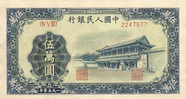 收購一版幣50000元新華門水印
