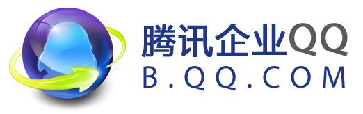 企业QQ:沟通无限商机,创造无限商机