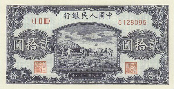 济南回收49年20元