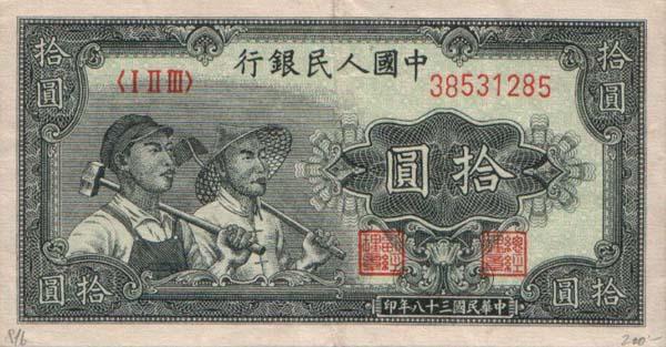 收购第一套人民币10元工农