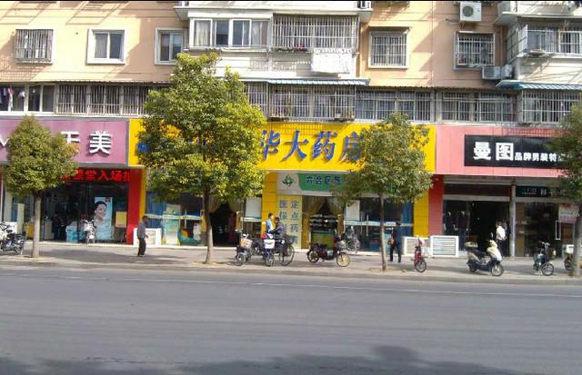 (出售)泰山路 临街旺铺 门宽16米 急售