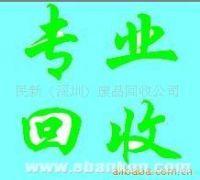 惠州收购线路板-电子脚-锡条-锡线-锡渣-铜线回收