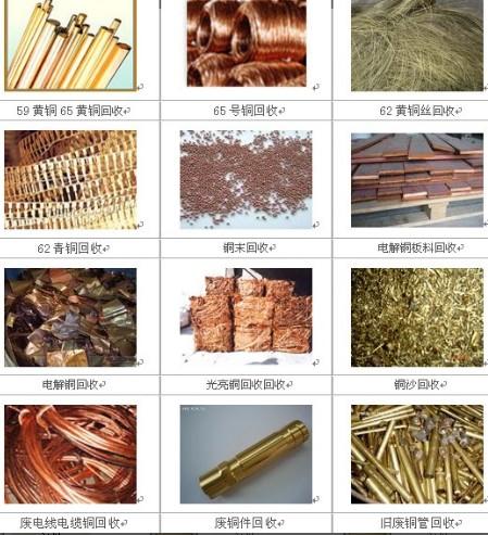 惠州市专业回收磷铜.紫铜.红铜.黄铜废料