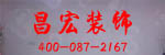 淮北昌宏装饰,电话:400-087-2167