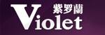 紫罗兰家纺