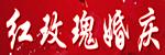 红玫瑰婚庆礼仪公司