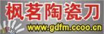 潮州枫茗陶瓷刀