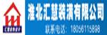 淮北汇慧装潢有限公司,电话:18056115898