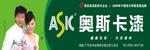 淮北奥斯卡漆,电话:0561-5265986