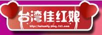 台湾佳红娘