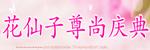 花仙子尊尚庆典