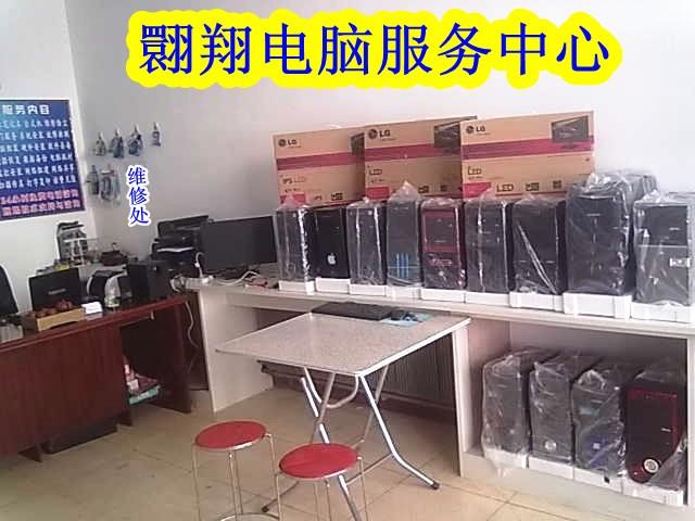 翾(xuan)翔電腦服務中心
