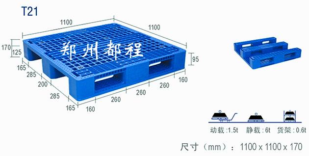 南陽塑料托盤