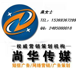 晉州最便宜的短信群發公司15369367299小燕