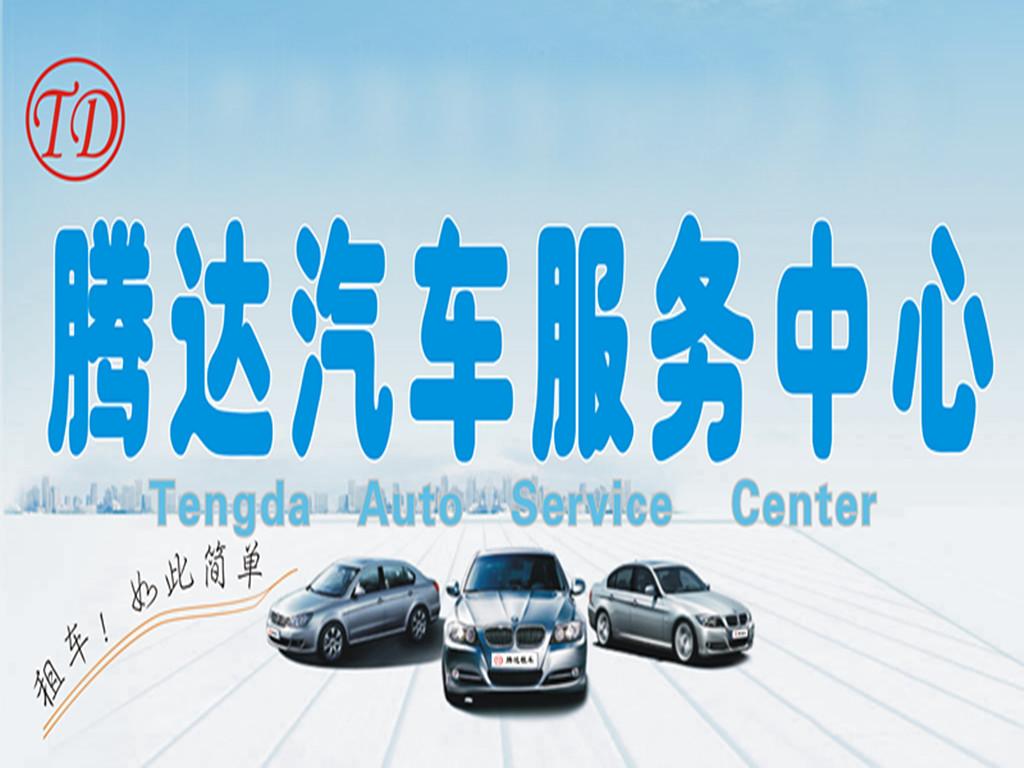 腾达汽车服务中心