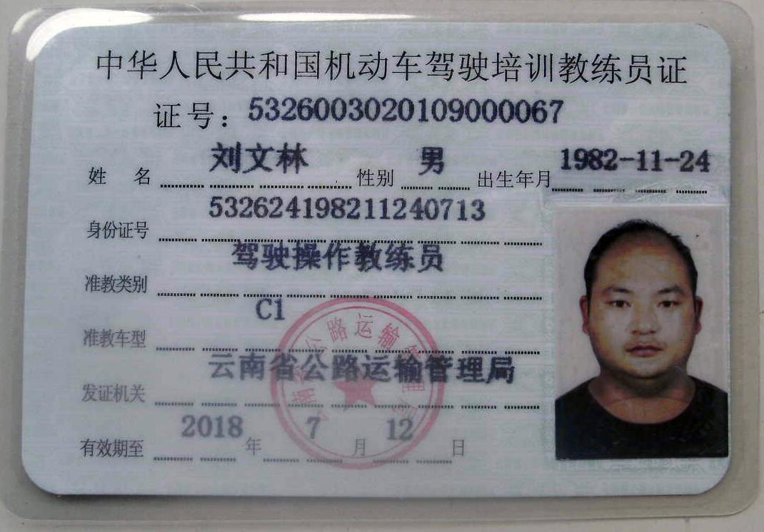 恒阳驾校刘文林长期招收C1汽驾学员