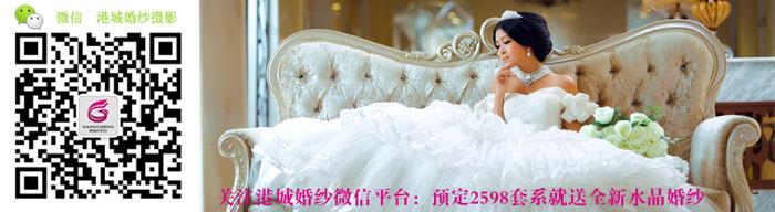 【新年感恩,心动你我】港城婚纱网络预定2598套系