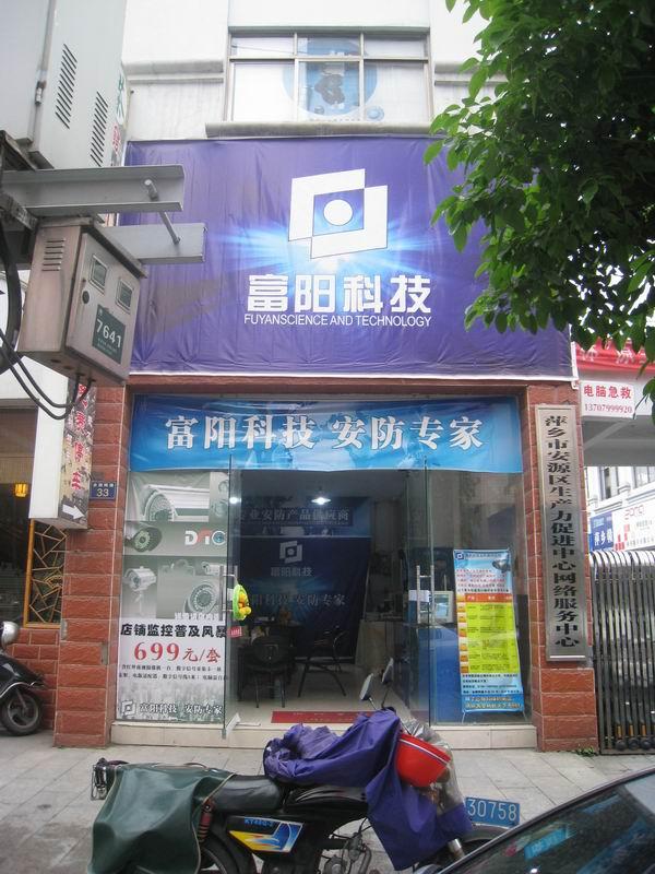萍鄉電腦維修