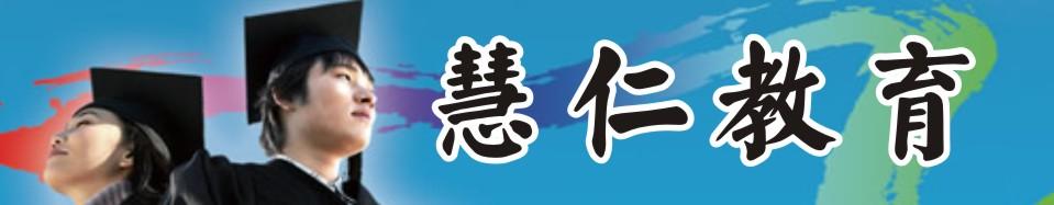 杭州慧仁教育