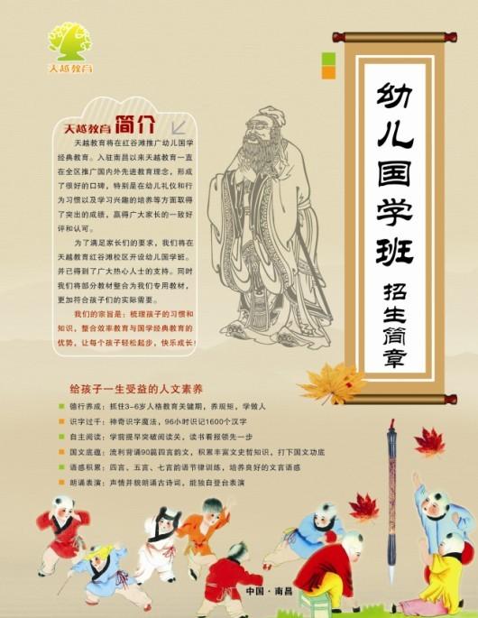 南昌天越教育藝術學校南昌幼兒國學班課程