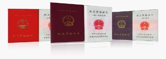 2013年人力資源師資格認證