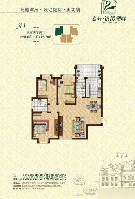 A1户型 三室两厅两卫 116.7㎡