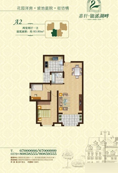A2户型 两室两厅一卫 83.8㎡