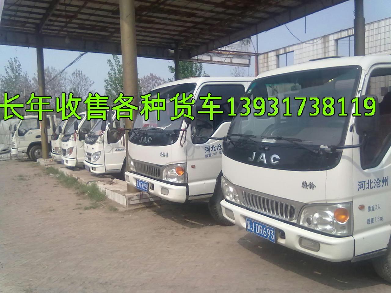 常年高价收购江淮奥铃凯马东风福田赛龙等各种货车