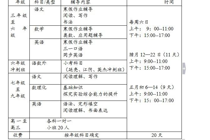 吕梁大航教育寒假班火热招生
