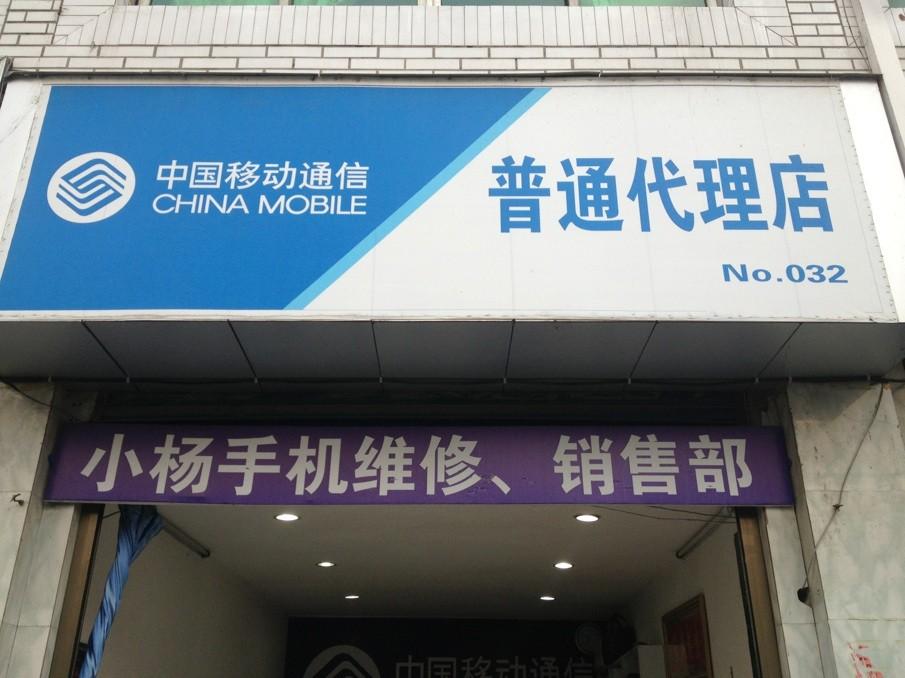 小杨手机维修、销售