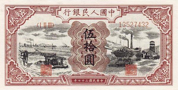 纪念钞福州回收价格