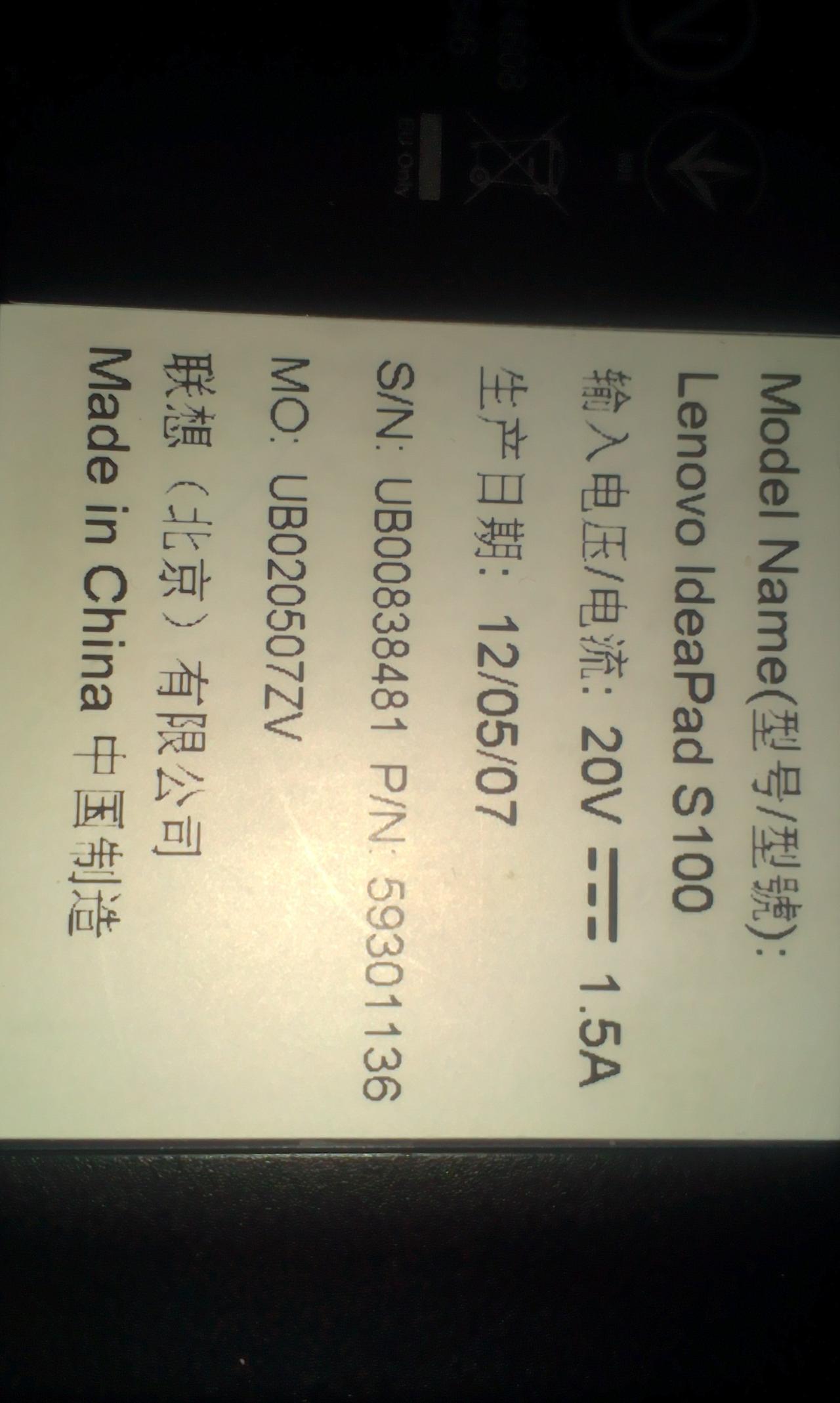 自用联想s100上网本1300元