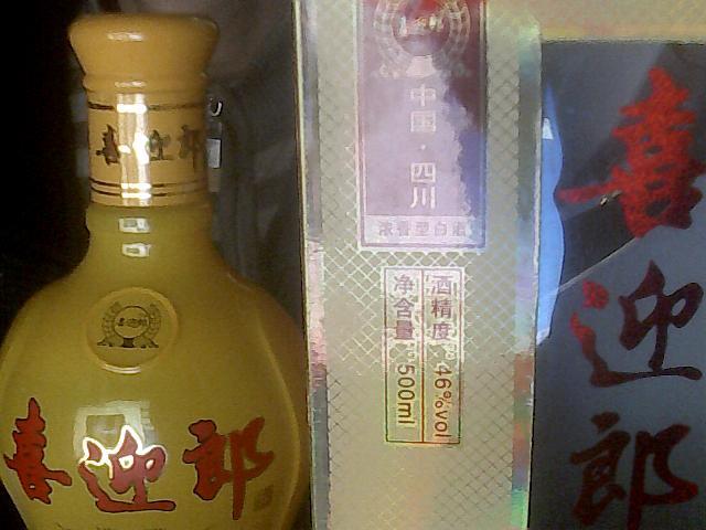 四川喜迎郎酒诚招鸿运国际网上官网城、各乡镇经销店和销售商