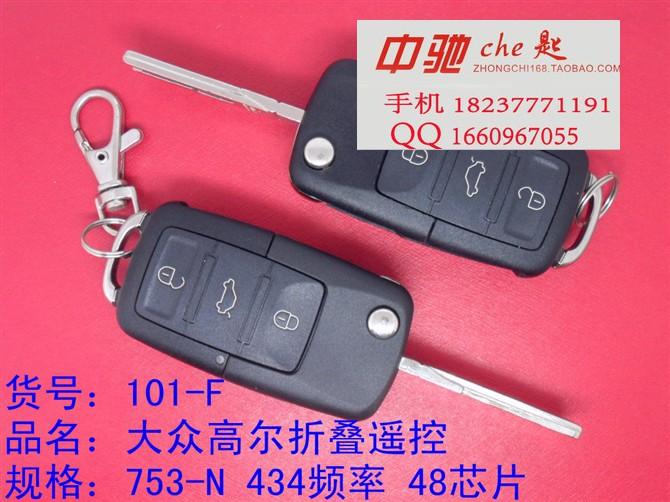 本店提供各款汽车芯片钥匙匹配服务