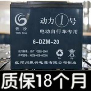 云沙牌电动车电池72V20A