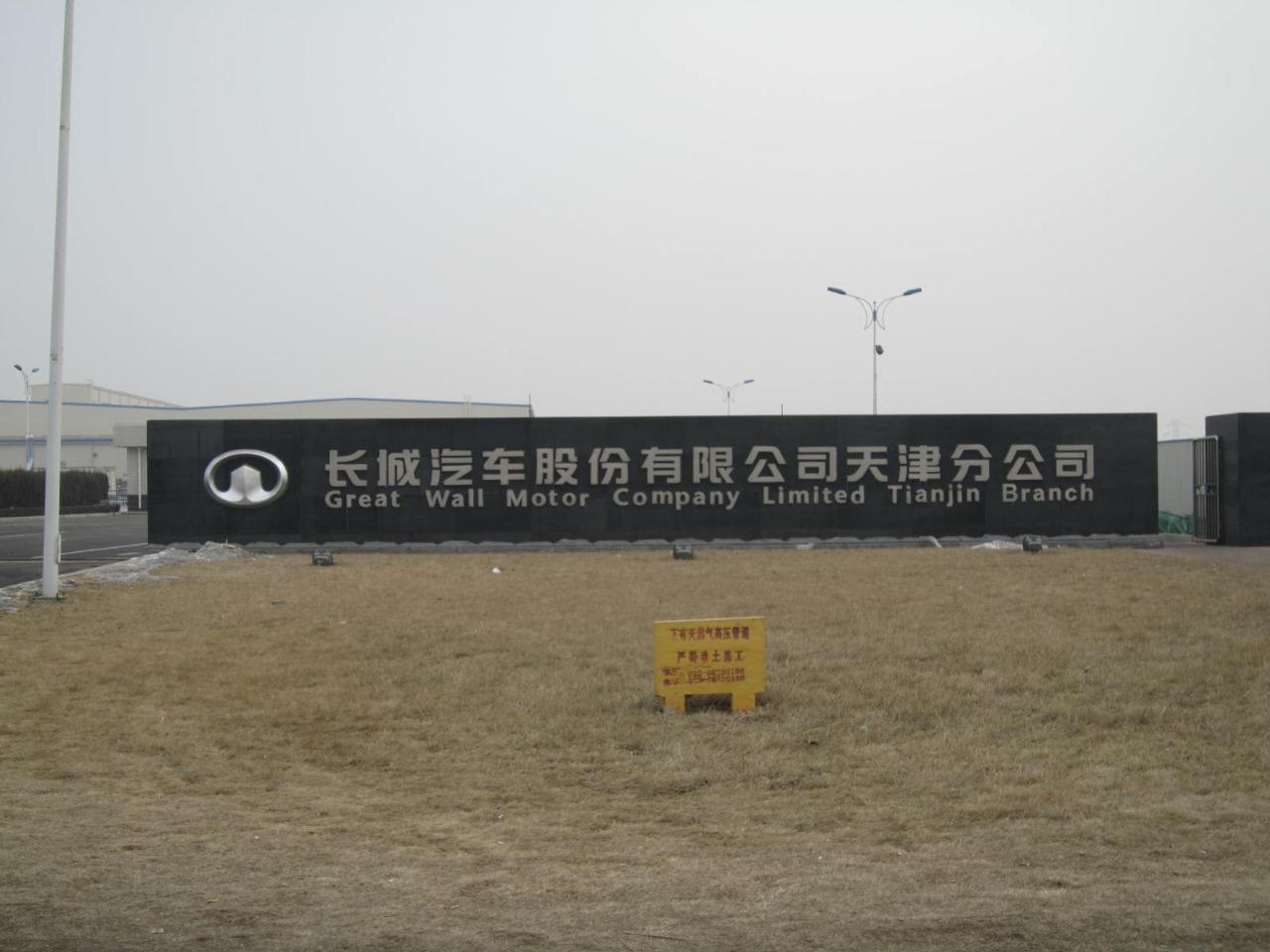 長城汽車天津分公司招聘保潔工