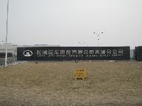 长城汽车天津分公司招聘保洁工