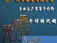 看牛仔裤工厂洗水的方法,了解牛仔裤成衣的步聚