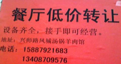 兴师路凤城汤锅羊肉馆低价转让