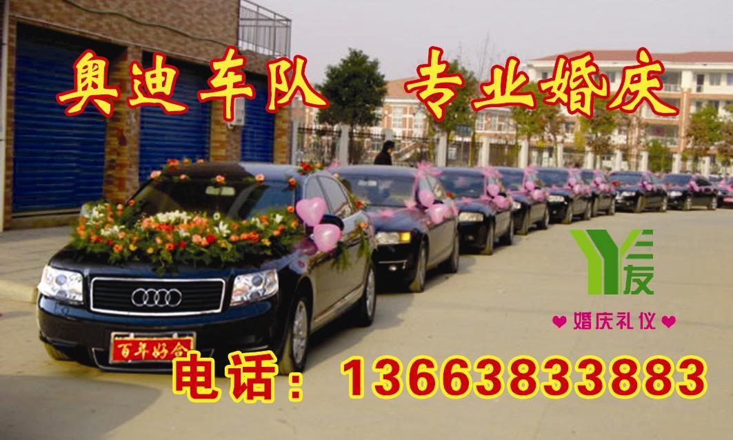 郑州周边各个县市婚庆用车租赁,奥迪红旗车队