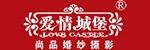 漳州爱情城堡婚纱摄影机构
