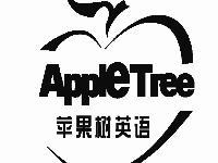 苹果树英语学校长期招生