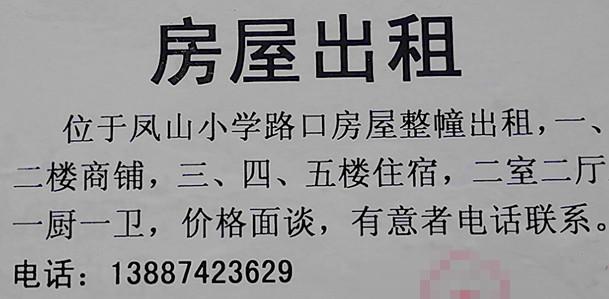 凤山小学路口房屋出租