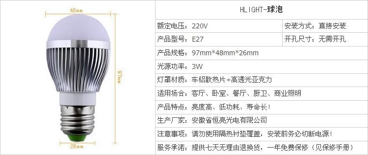 LED球泡灯.天花灯.日光管批发.零售